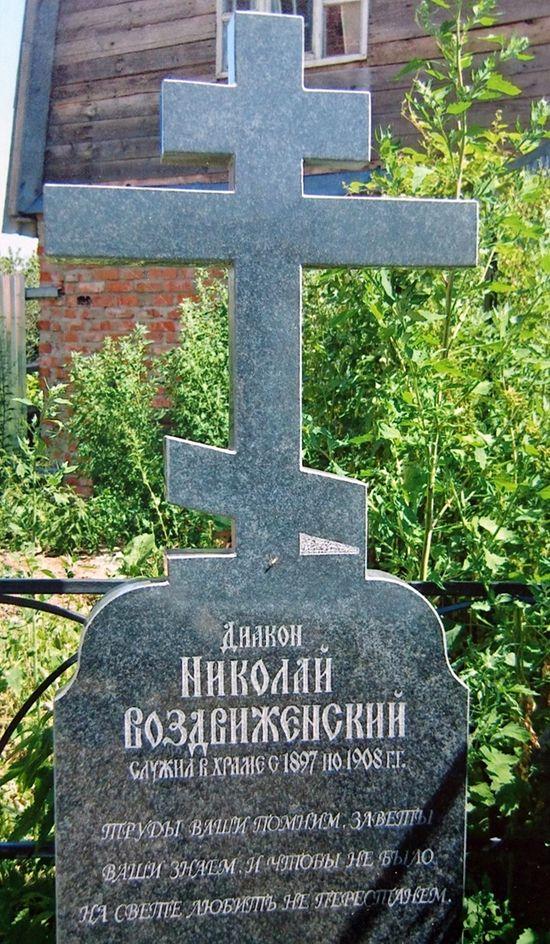 Крест на могиле бабушкиного деда, по отцу. Был захоронен в церкви, останки нашли при реставрации и перезахоронили