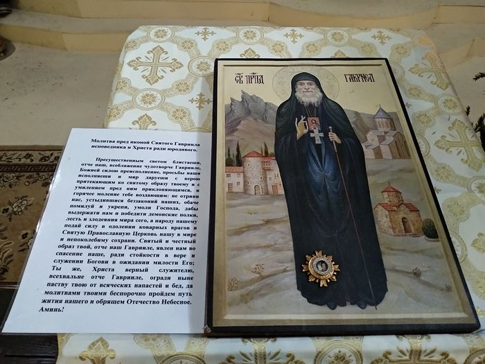 A fragrant icon of St. Gabriel (Urgebadze) with pieces of his mantle and burial plank