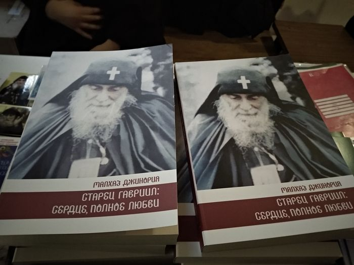 The cover of the book, Elder Gabriel: A Heart Full of Love, written by his spiritual child Malkhaz Dzhinoria
