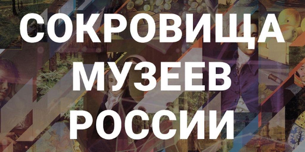 Виртуальный тур по выставке «Сокровища музеев России» / Православие.Ru