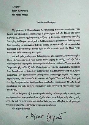 Просьба Епифания Киноту Святой горы Афон о том, чтобы афониты прислали свою делегацию на его «интронизацию»