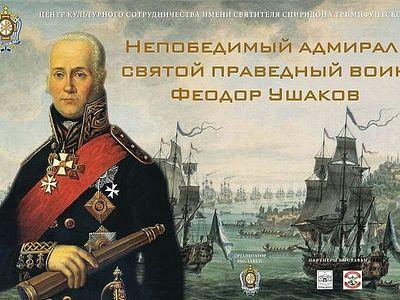 В Москве пройдет выставка «Непобедимый адмирал: Святой праведный воин Феодор Ушаков»