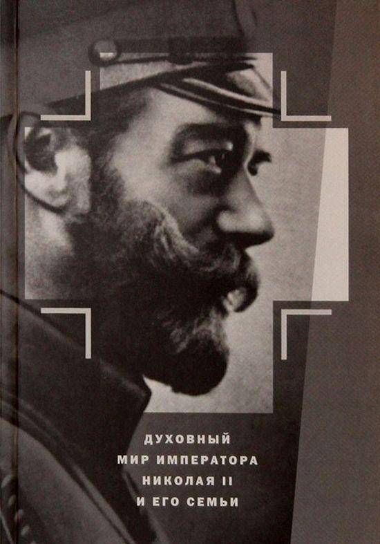 Обложка книги К.Г. Капкова «Духовный мир Императора Николая II и его семьи»