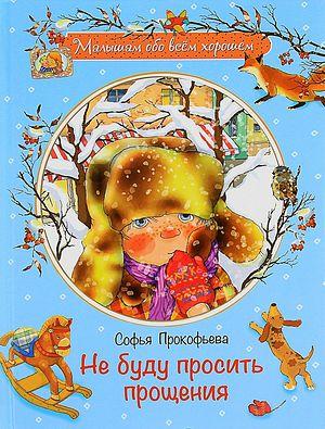 Обложка книги «Не буду просить прощения»