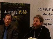 Митрополит Псковский Тихон представил в Гонконге книгу «Несвятые святые» на китайском языке