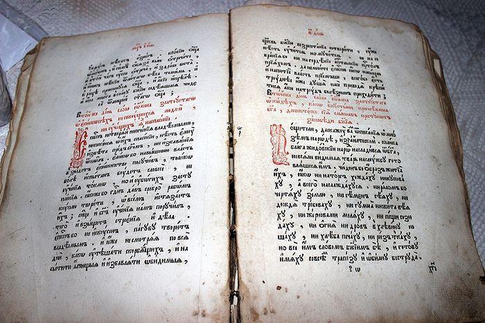Книга старообрядцев