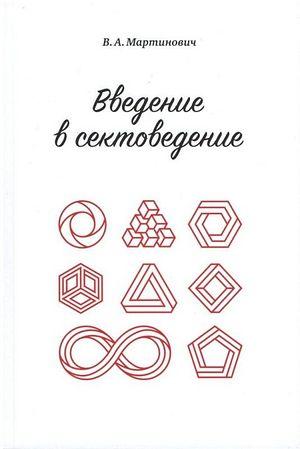 Вышла в свет книга «Введение в сектоведение», подготовленная по заказу Учебного комитета Русской Православной Церкви