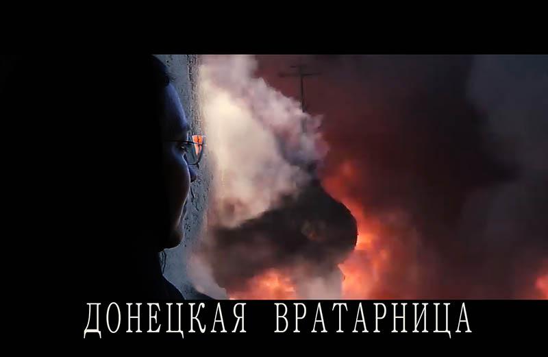 В Донецке состоится премьера фильма Натальи Батраевой «Донецкая Вратарница»