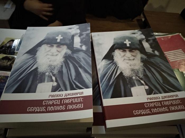Обложка книги, написанной духовным чадом старца Гавриила Малхазом Джинория, «Старец Гавриил: сердце, полное любви»
