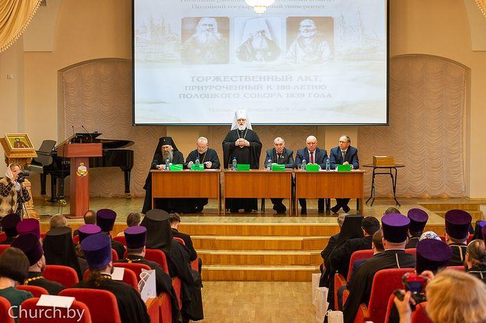 В Полоцком государственном университете состоялся торжественный акт, приуроченный к 180-летию Полоцкого Собора 1839 года