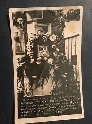Фотография Владимирской иконы Божией Матери. Харбин, 1925 г.