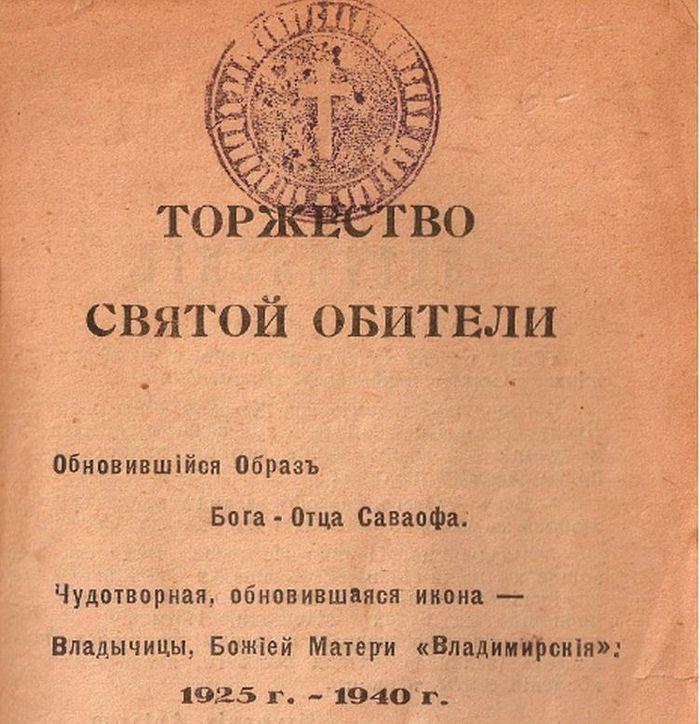 Брошюра, выпущенная к 15-летию Богородице-Владимирской обители в Шанхае.