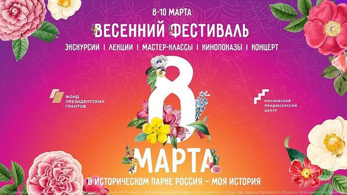 В праздничные дни в парке «Россия-Моя история» пройдет большой весенний фестиваль
