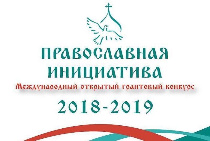 Определены победители международного грантового конкурса «Православная инициатива 2018-2019»