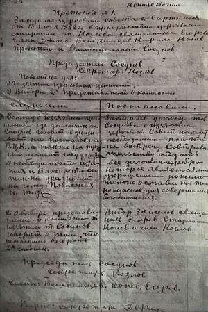 Протокол Сартыньинской церкви о сдаче золота и серебра