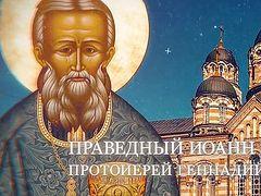 Встреча 7. Опыт духовной жизни святого праведного Иоанна Кронштадтского