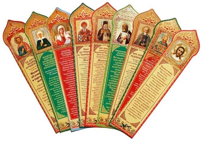 «Закладка с молитвой святому в ассортименте» (Источник текста и изображения: сайт Интернет-магазина)