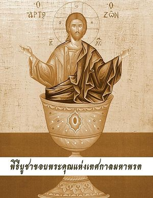 Photo: orthodox.or.th