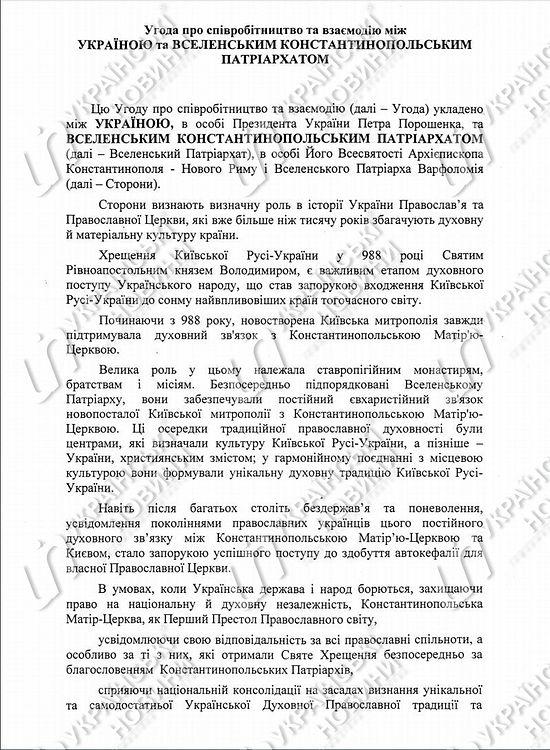 Первая страница соглашения о сотрудничестве и взаимодействии между Украиной и Вселенским Константинопольским патриархатом
