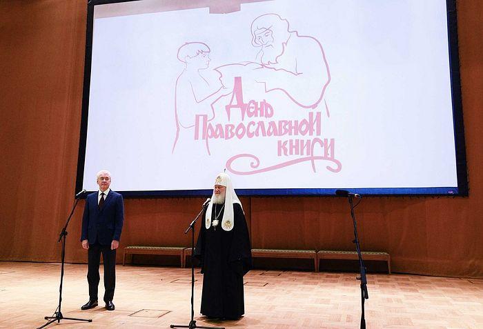 Предстоятель Русской Церкви и мэр Москвы посетили детский праздник «День православной книги» в Храме Христа Спасителя