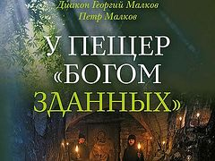 У пещер «Богом зданных»