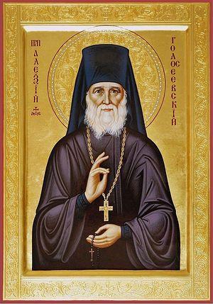 Преподобный Алексий Голосеевский