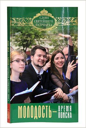 В Издательстве Московской Патриархии вышла книга Святейшего Патриарха Кирилла «Молодость — время поиска»