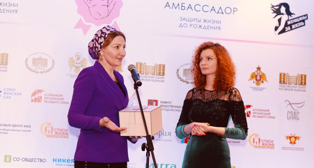 Фонд «Женщины за жизнь» вручил свою первую премию за защиту нерожденных детей
