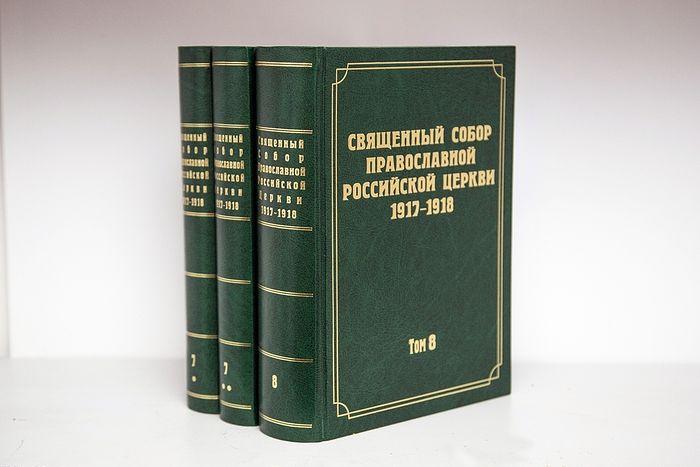 Вышли в свет 7-й и 8-й тома научного издания документов Священного Собора 1917-1918 гг.