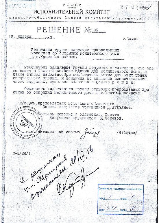 Ответ на заявление группы верующих Ханты-Мансийска об открытии молитвенного дома