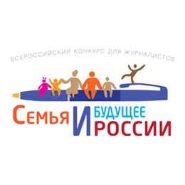 Стартует Всероссийский конкурс для журналистов, блогеров, студентов и аспирантов «Семья и будущее России»-2019