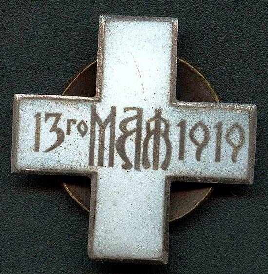 Наградной золоченый белый эмалевый крест с одинаковыми сторонами (39 мм), вдоль обеих поперечных сторон которого надпись золотой славянской вязью: 13 МАЯ 1919