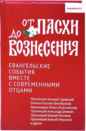 Пример удачного издания православной книги без икон на обложке