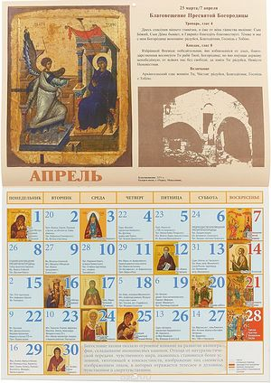 Календарь в развороте. При смене календарного месяца лист поднимается вверх, и все иконы будут перевернуты буквально вниз ликами