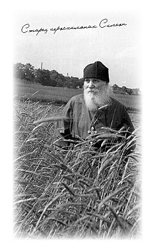Старец иеросхимонах Симеон