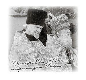 Протоиерей Евгений Пелешев и архимандрит Таврион