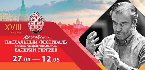XVIII Московский пасхальный фестиваль пройдет с 27 апреля по 12 мая