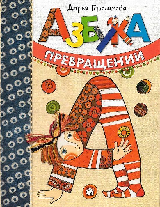 Дарья Герасимова «Азбука превращений»