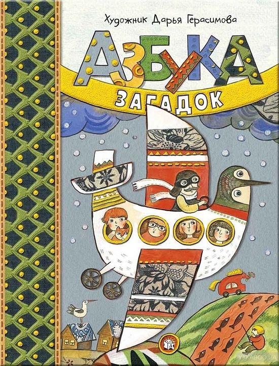 Дарья Герасимова «Азбука загадок»