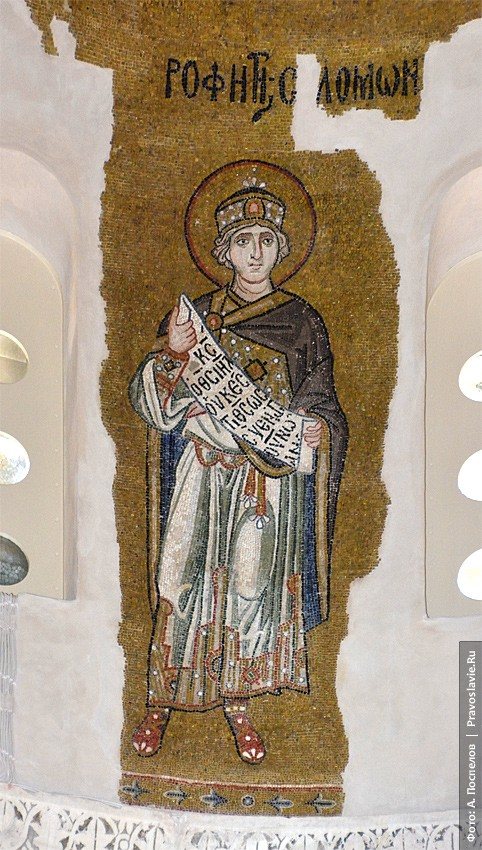 Ο προφήτης Σολομών. Απόσπασμα του ψηφιδωτού στην κόγχη κάτω από τα ημιχώνια