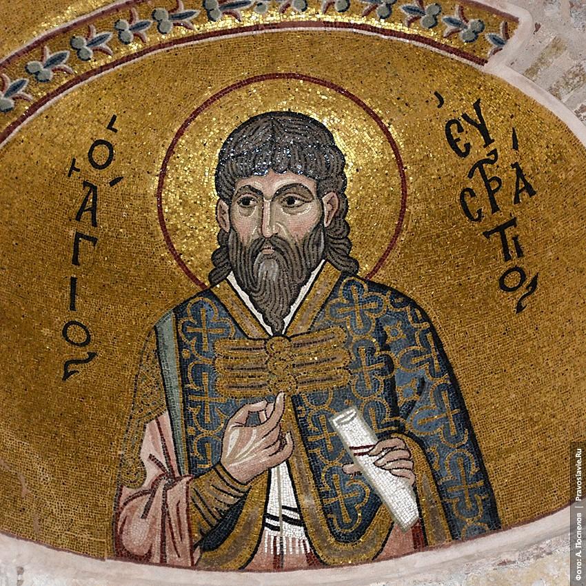 Άγιος μάρτυς Ευστράτιος, ο στρατηγός της Σεβάστειας