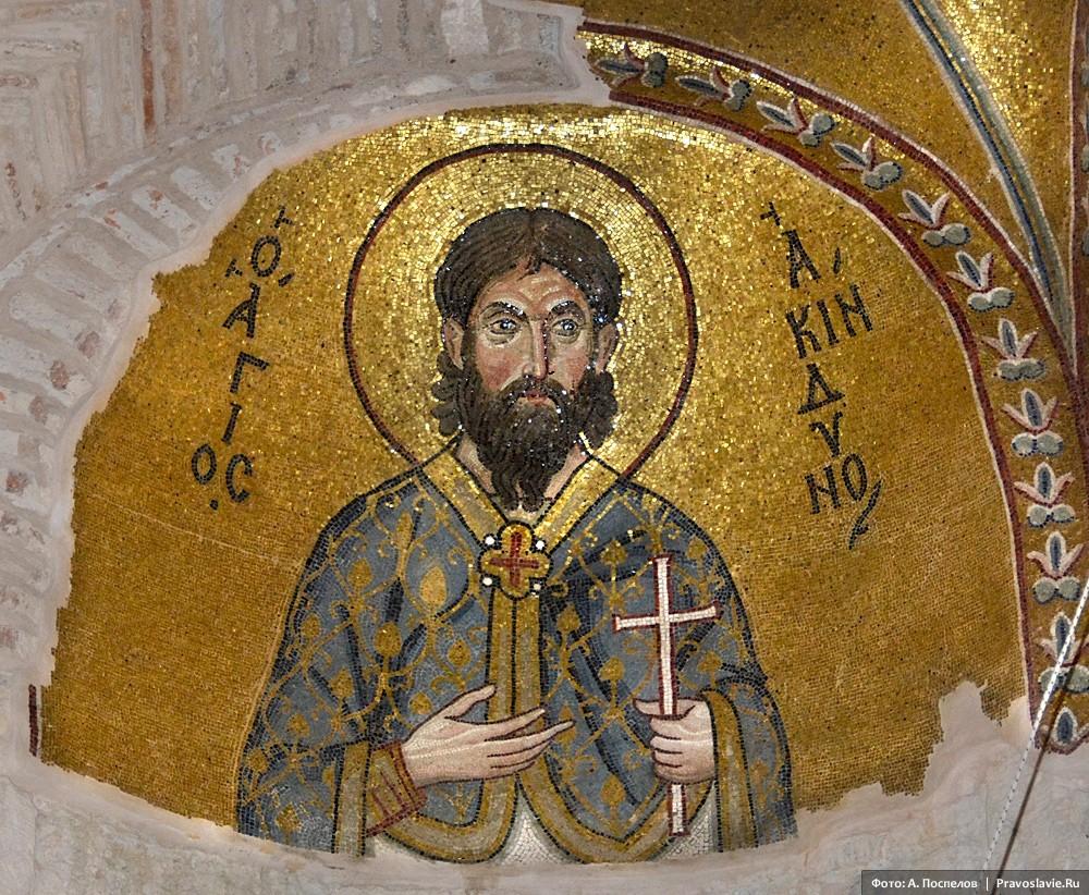 Святой мученик Акиндин