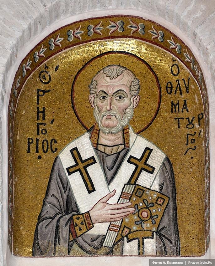 Άγιος Γρηγόριος ο Θαυματουργός
