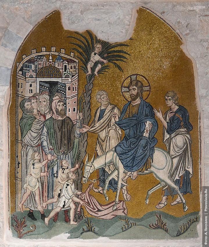 Είσοδος του Κυρίου στα Ιεροσόλυμα