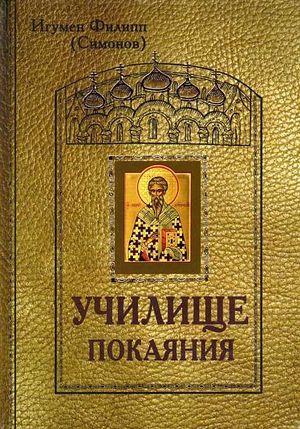 Игумен Филип Симонов. Училище покаяния: Схолии на полях Великого канона