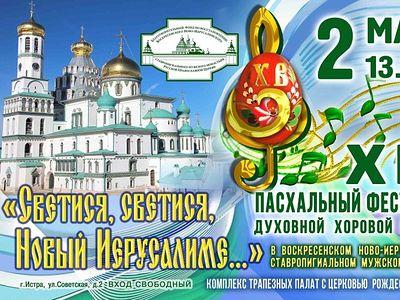 2 мая состоится XIV Пасхальный фестиваль духовной хоровой музыки