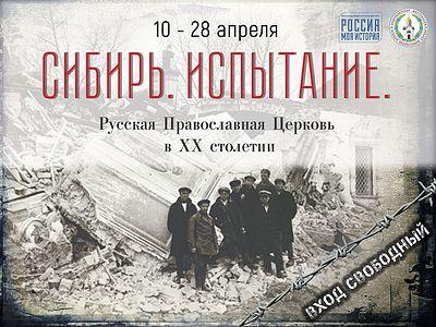 В Новосибирске открывается выставка предметов из Церковно-исторического музея Новосибирской епархии