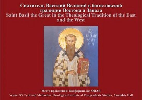 В ОЦАД пройдет VI Международная патристическая конференция «Святитель Василий Великий в богословской традиции Востока и Запада»