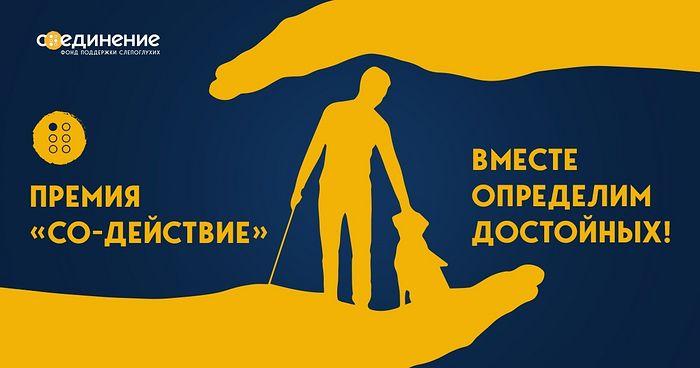Начался прием заявок на соискание первой в России Премии «Со-единение»