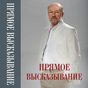 Состоялась презентация книги Александра Щипкова «Прямое высказывание»